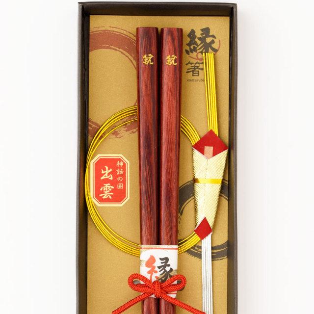 皇樹~1膳箱入り(茶)