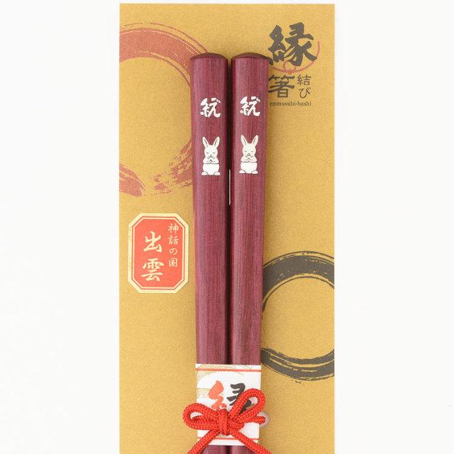 願い~1膳入り(紫)