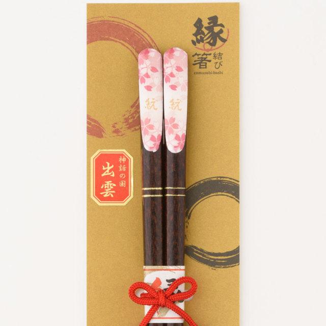 桜の縁~1膳入り(桃)