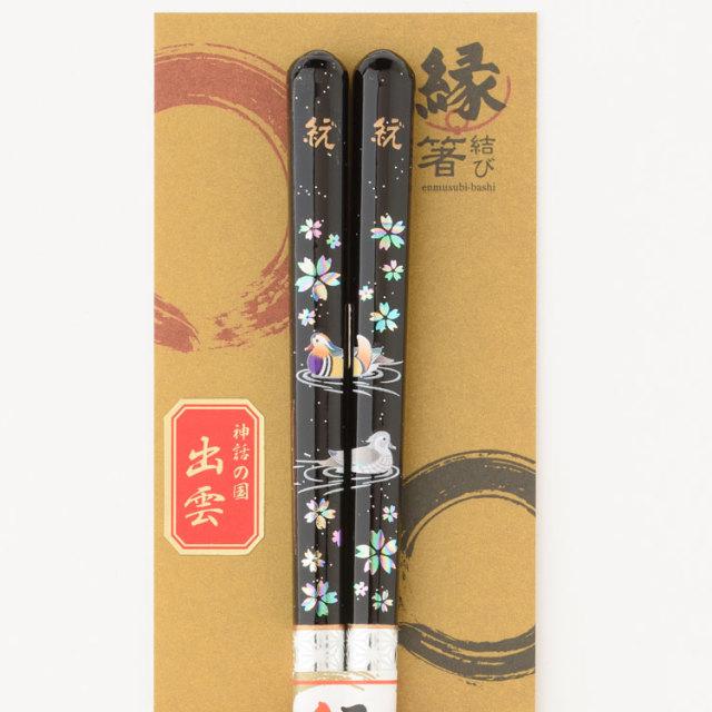 桜おしどり~1膳入り(黒)