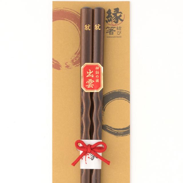 染彫~1膳入り(茶)