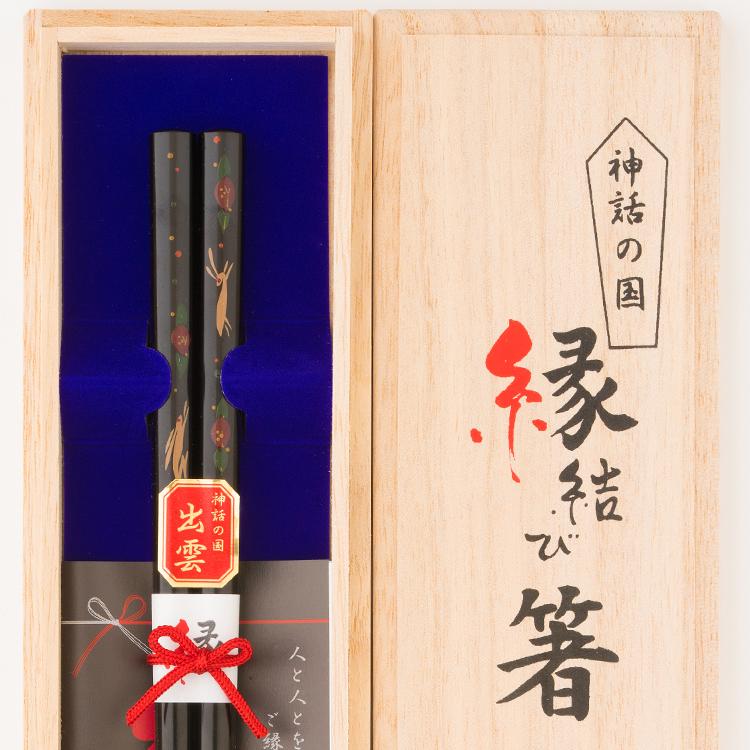 椿うさぎ 1膳桐箱入り(黒)