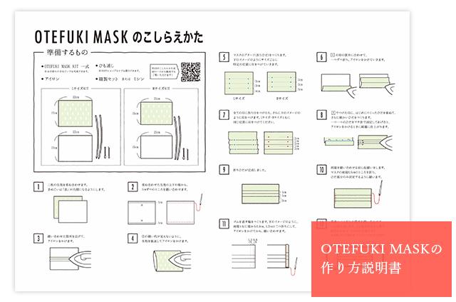 手ぬぐいマスクの作り方説明書