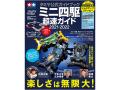 T63735 タミヤ タミヤ公式ガイドブック ミニ四駆超速ガイド2021-2022