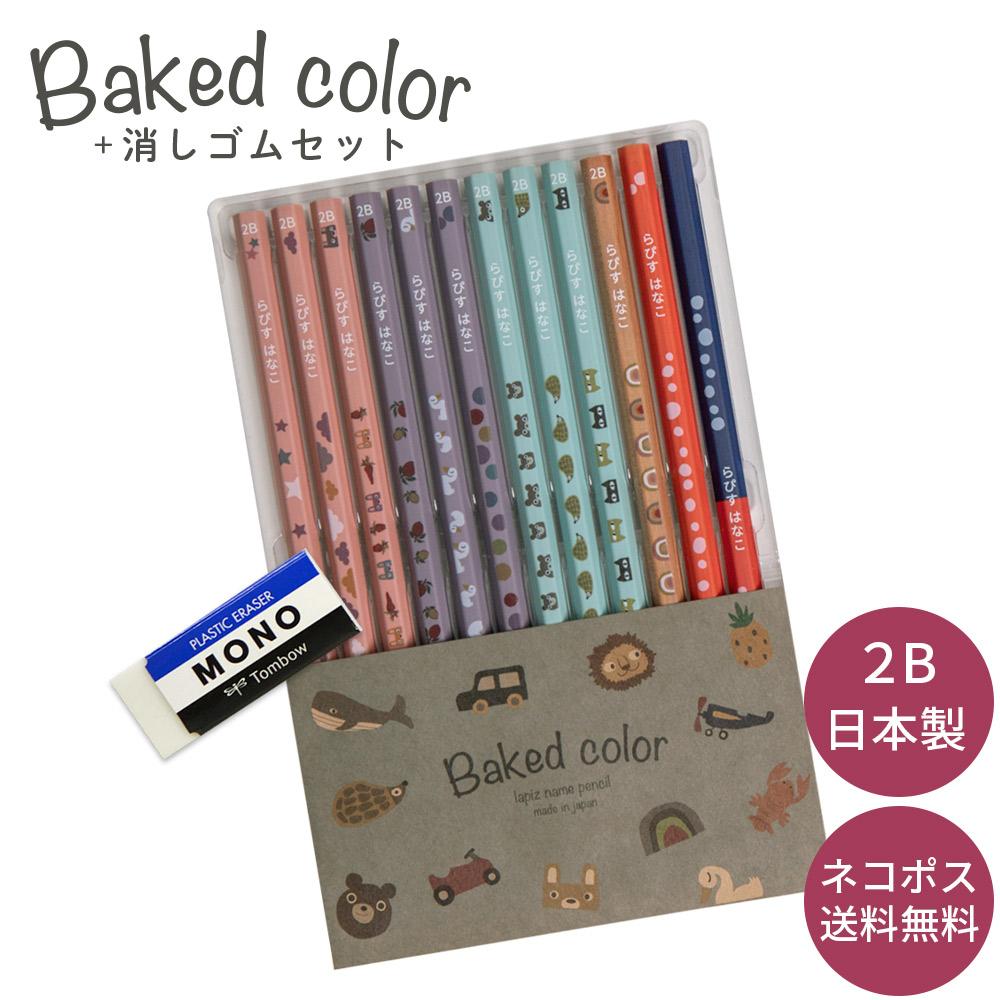 ベイクドカラー鉛筆 2B 赤鉛筆 赤青鉛筆 (消しゴムセット)