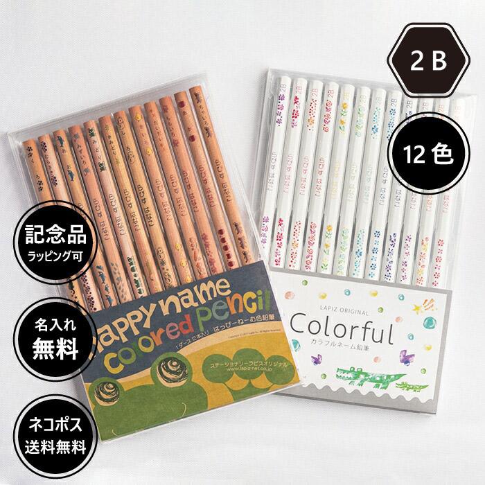 カラフルねーむ鉛筆(色鉛筆セット)