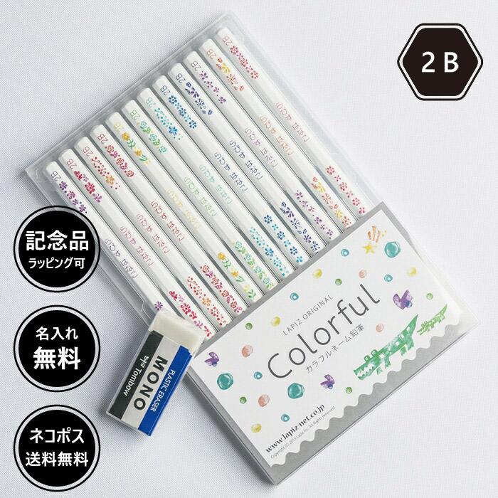 カラフルねーむ鉛筆(消しゴムセット)