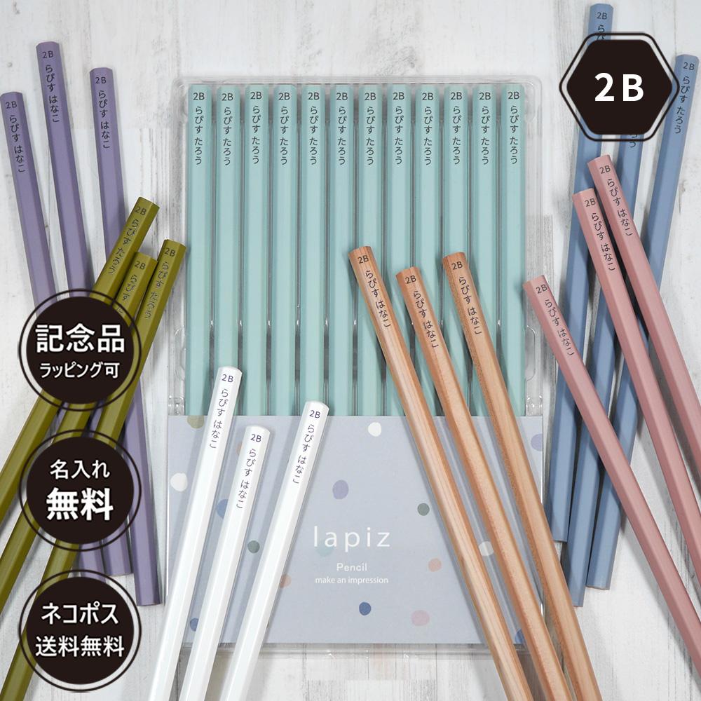 ラピスオリジナル名入れ鉛筆