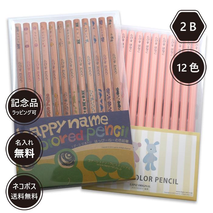 パステルカラー鉛筆(色鉛筆セット)