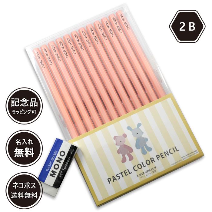パステルカラー鉛筆(消しゴムセット)