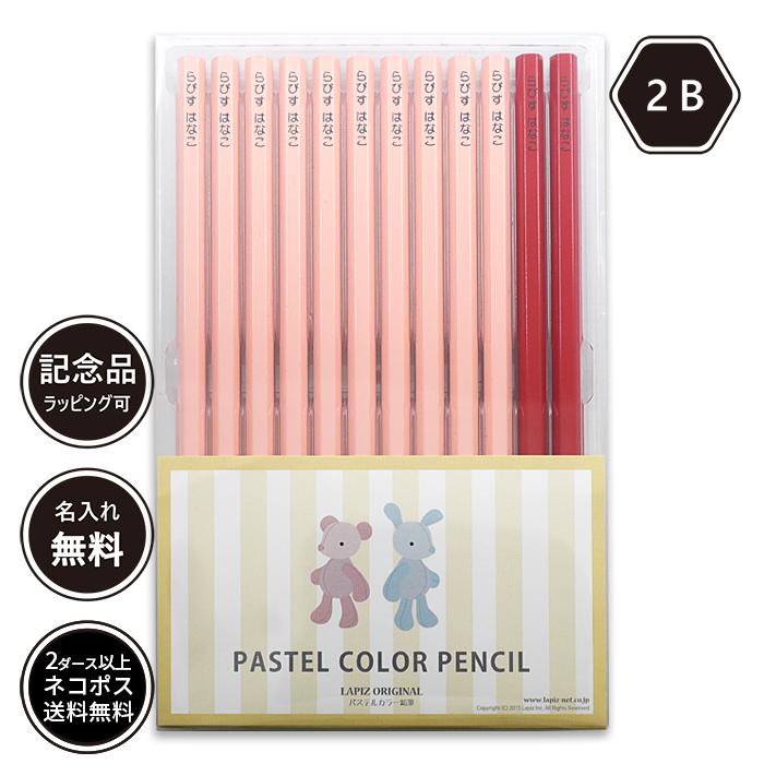 パステルカラー鉛筆朱