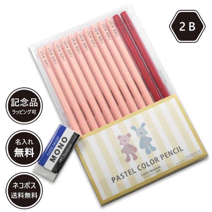 パステルカラー鉛筆朱(消しゴムセット)