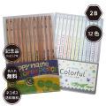 カラフルねーむ鉛筆はっぴーねーむ色鉛筆 12色 (色鉛筆セット)