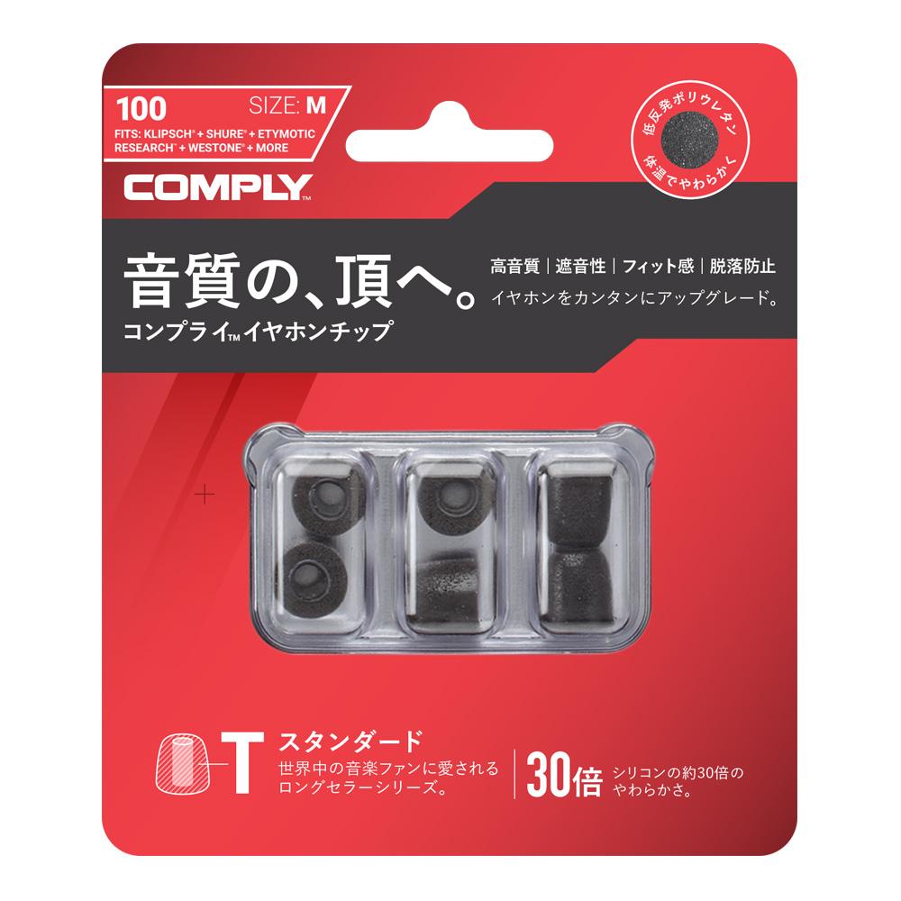 COMPLY (コンプライ) イヤホンチップ Tシリーズ 3ペア