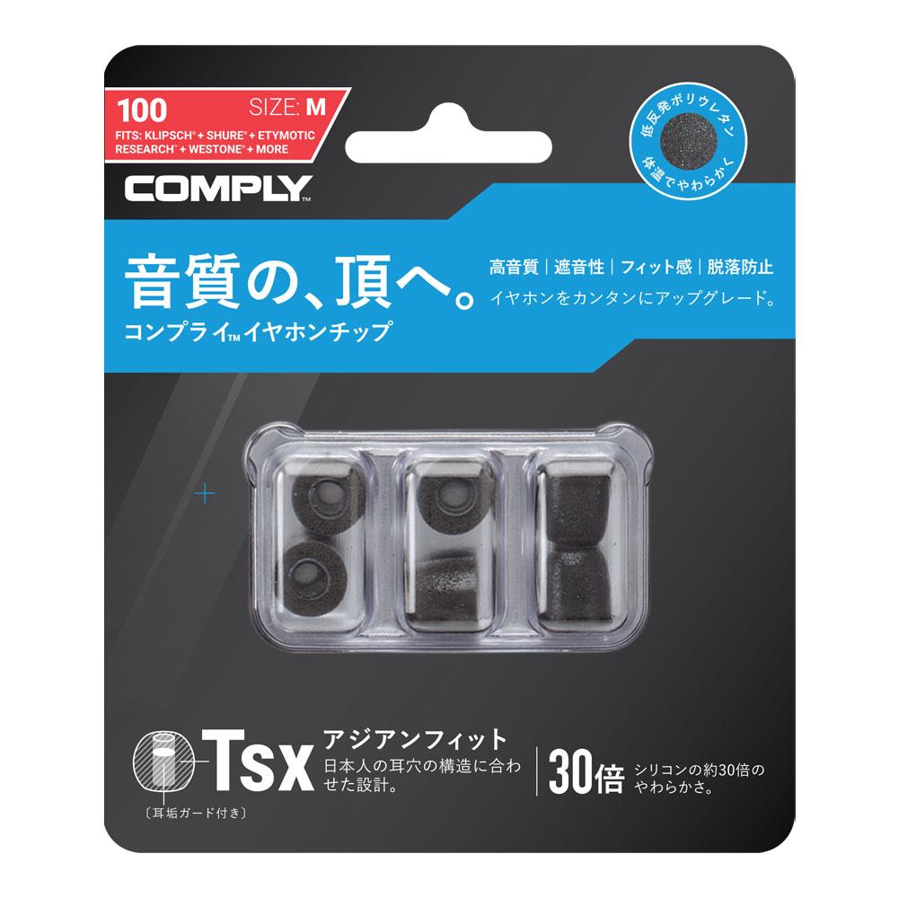COMPLY (コンプライ) イヤホンチップ Tsxシリーズ 3ペア