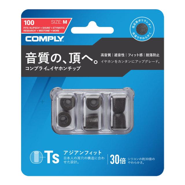 COMPLY (コンプライ) イヤホンチップ Tsシリーズ 3ペア
