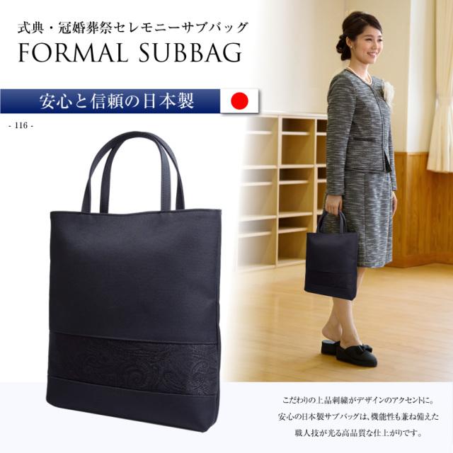 フォーマルバッグ,刺繍バッグ,トートバッグ,ソフトバッグ,セレモニーバッグ