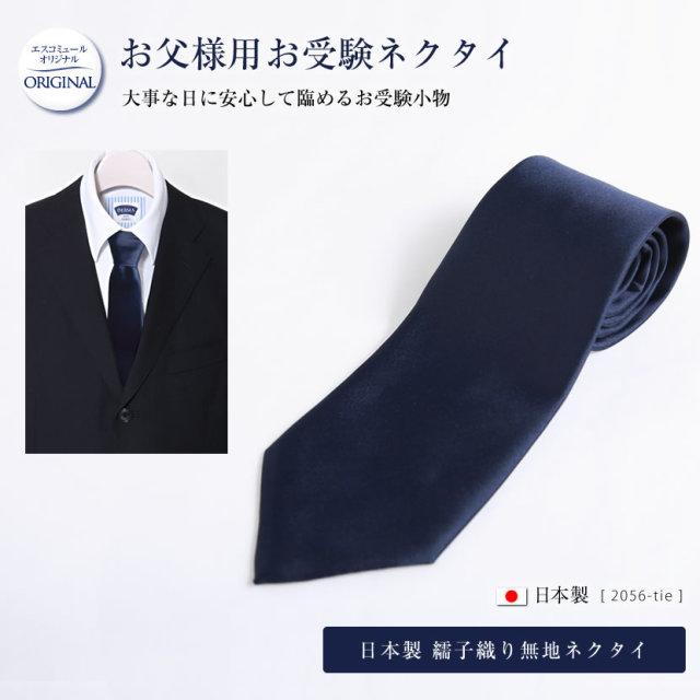 お受験.,校説明会,面接,日本製,通勤,ビジネス,紳士用,紺,無地
