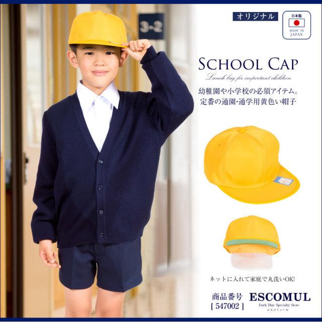 通学,通園,学校用品,学校,スクールシューズ,スクール帽子,通学帽子,黄色帽子,スクールハット,上履き