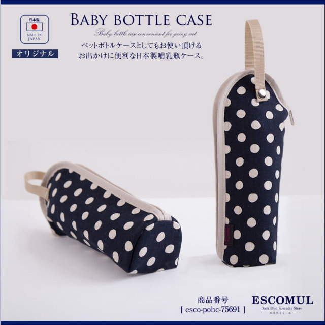 【 日本製 】【 日本製 】哺乳瓶ケース 哺乳瓶 ケース 哺乳瓶ポーチ ペットボトルケース 保冷保温 ドット柄/esco-pohc-75691