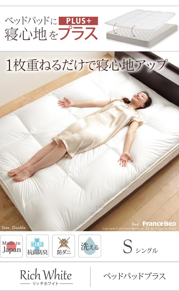 90400021ベッドパッド