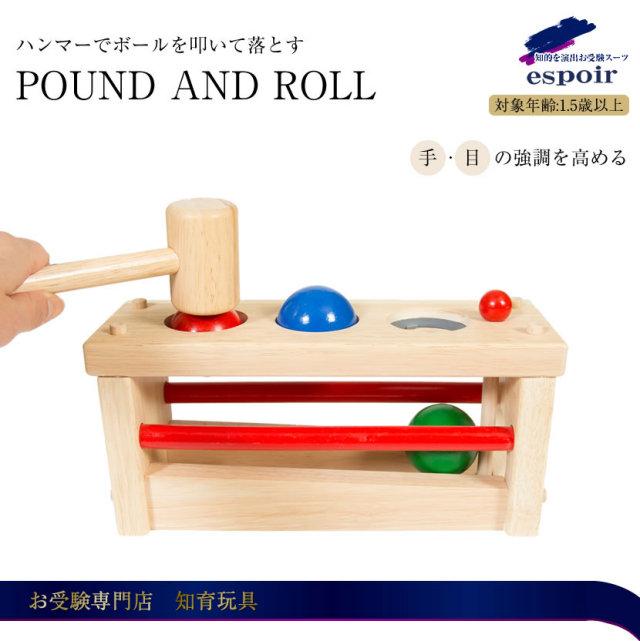 知育玩具 ハンマートイ Blue Ribbon(ブルーリボン社) ボール落とし 木のおもちゃ 【BR-WT167】