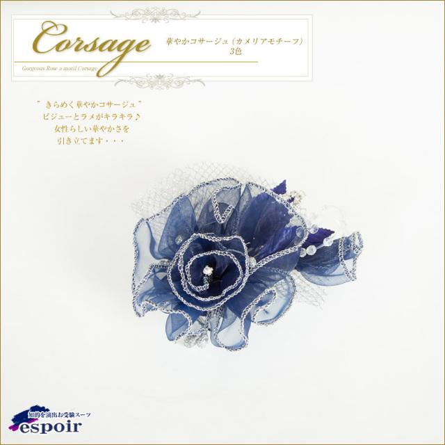 フォーマルコサージュ[c-003]ビジューとラメがキラキラ,ブルー,入園式・卒園式・入学式・卒業式,冠婚葬祭,結婚式