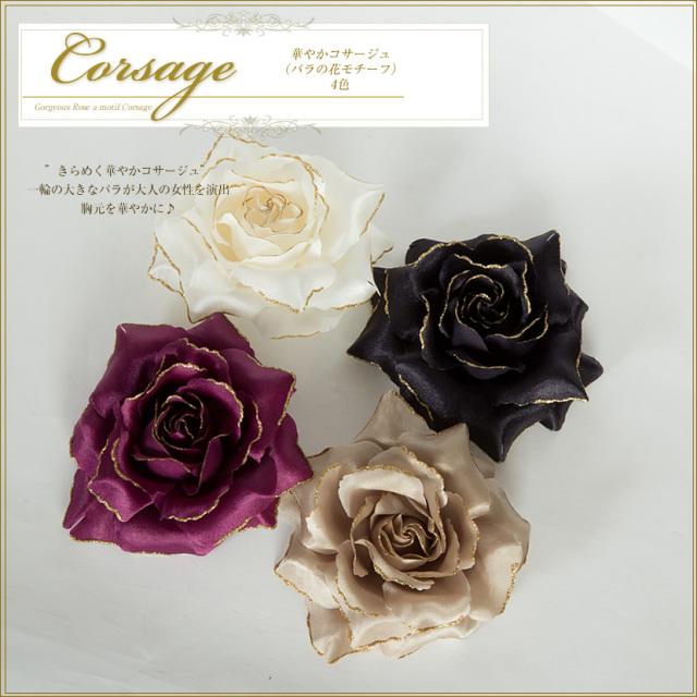 華やかコサージュ(バラの花モチーフ)4色[c-f13][お受験・入園式・卒園式・入学式・卒業式・セレモニー・結婚式]