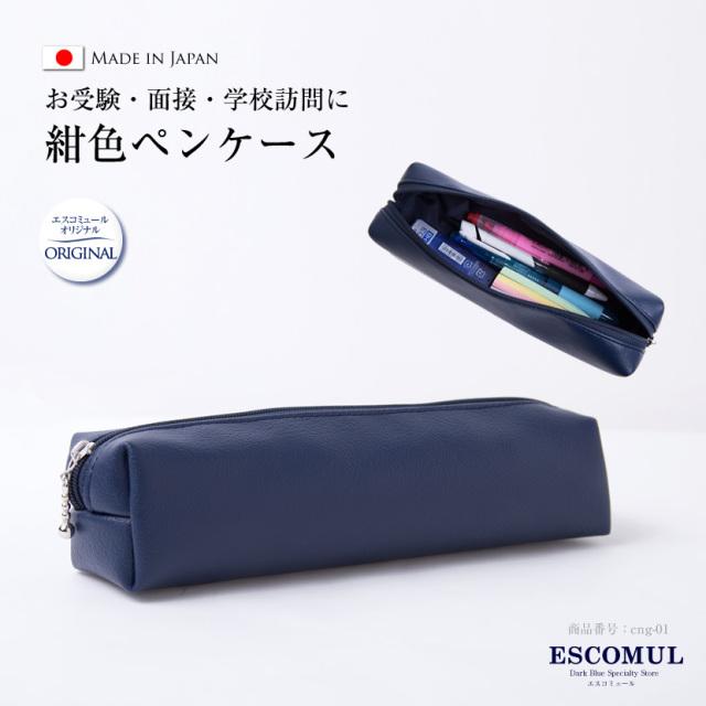 筆箱 シンプル 無地 濃紺 ペンケース 日本製 お受験 面接 お受験小物 お受験グッズ ペンケース 筆箱 説明会 筆記用具 ふでばこ 合皮 革