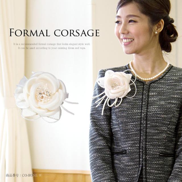 白コサージュ(薔薇モチーフ)オフホワイト[co-rose-w]フラワーコサージュ,入園式・卒園式・入学式・卒業式,結婚式