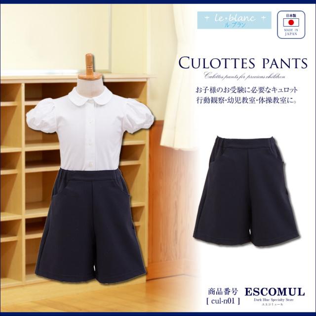 お受験 お受験小物 お受験面接 お受験グッズ お受験用 お受験キッズ用品 ポロシャツ シャツ パンツ