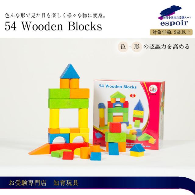 知育玩具 積み木 ブロック GoGoToys(ゴーゴートイズ社) 木のおもちゃ 【GO-20416】