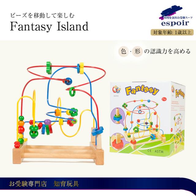 知育玩具 ファンタジーアイランド GoGoToys(ゴーゴートイズ社) 木のおもちゃ 【GO-20551】