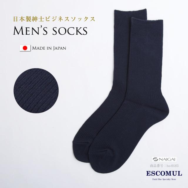 紳士ビジネスソックス ナイガイ 日本製 紳士 着圧 定番 靴下 メンズ 父 父親 お受験 吸水速乾 naigai
