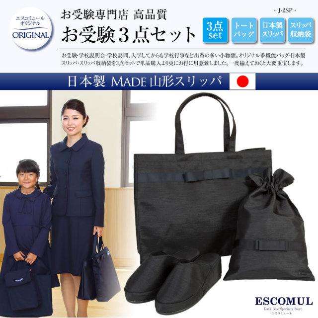 お受験,トートバッグ,お受験バッグ,多機能バッグ,軽い,大容量,コンパクトバッグ,サブバッグ,お受験バッグ,セレモニーバッグ