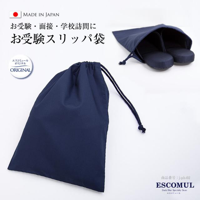 日本製お受験スリッパ収納袋 お受験 スリッパ袋 巾着 収納袋