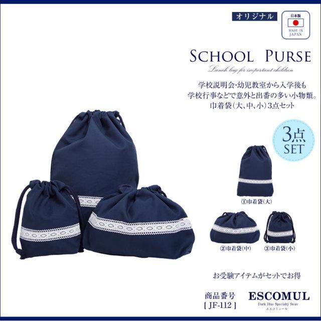 [お受験,面接,学校説明会,学校訪問,授業参観]子供用お受験巾着(大,中,小)3サイズセット,JF-112