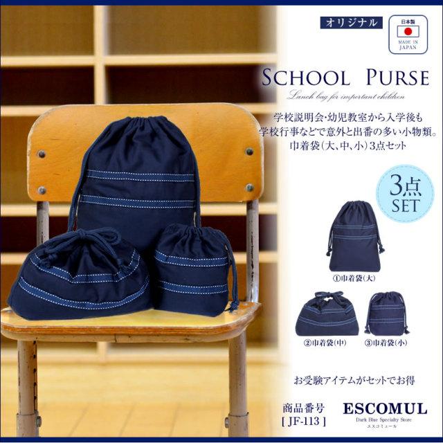[お受験,面接,学校説明会,学校訪問,授業参観]子供用お受験巾着(大,中,小)3サイズセット,JF-113