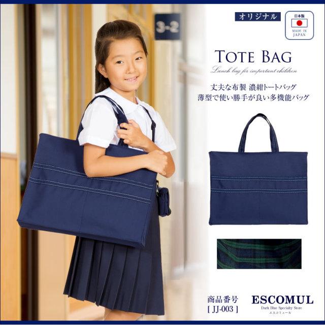 トートバッグ紺色[お受験/面接/学校説明会/学校訪問]JJ-003【紺】【お受験グッズ】