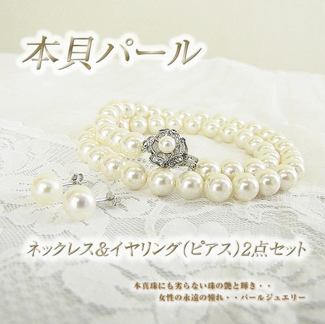 本貝パール~ネックレス+イヤリング(ピアス)の2点セット,8.0mm【kai-pearl】[p1]