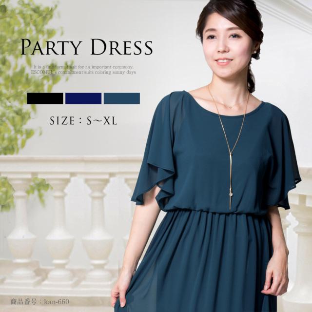 パーティドレス,お呼ばれドレス,結婚式,二次会ドレス,半袖ドレス,ロングドレス,ワンピース,スカート,シフォンドレス