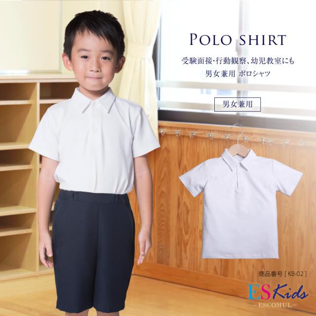 【男女兼用】お子様用 ポロシャツ 【KB-02】[110cm 120cm 130cm][お受験 面接 行動観察 幼児教室][白 無地]