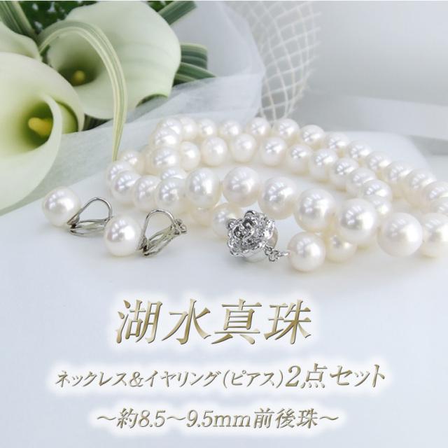 """湖水真珠~""""ホワイト""""パールネックレス+イヤリング(ピアスも可)2点セット!8.5mm~9.5mm【湖水真珠 白1】[p3]"""