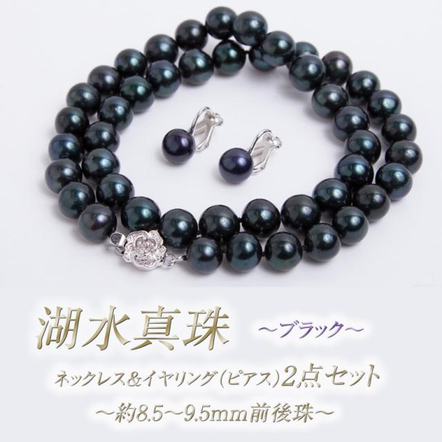 """湖水真珠~""""ブラック""""パールネックレス+イヤリング(ピアス)2点セット,8.5mm~9.5mm【湖水真珠 黒3】[p2]"""