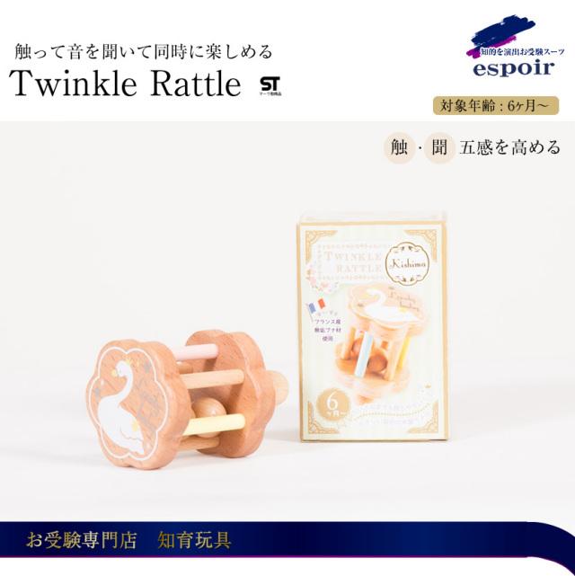 知育玩具 星空のガラガラ 音の鳴るおもちゃ Kishima(キシマ) 木のおもちゃ ラトル【KT-70002】