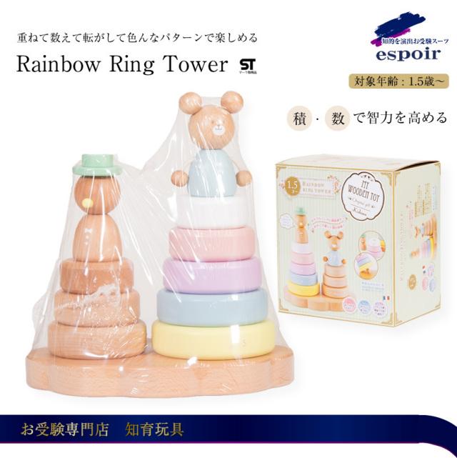 知育玩具 虹のリングタワー Kishima(キシマ) 木のおもちゃ タワー 積み木 数字遊び 色遊び【KT-70006】