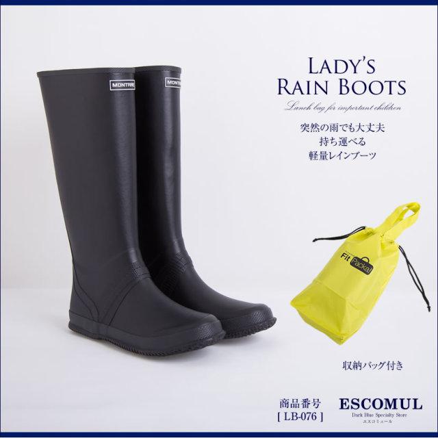 たためる携帯レインブーツ LB-076 [通学 通勤 お受験][軽量 黒][S/M/L][収納袋付き 長靴]