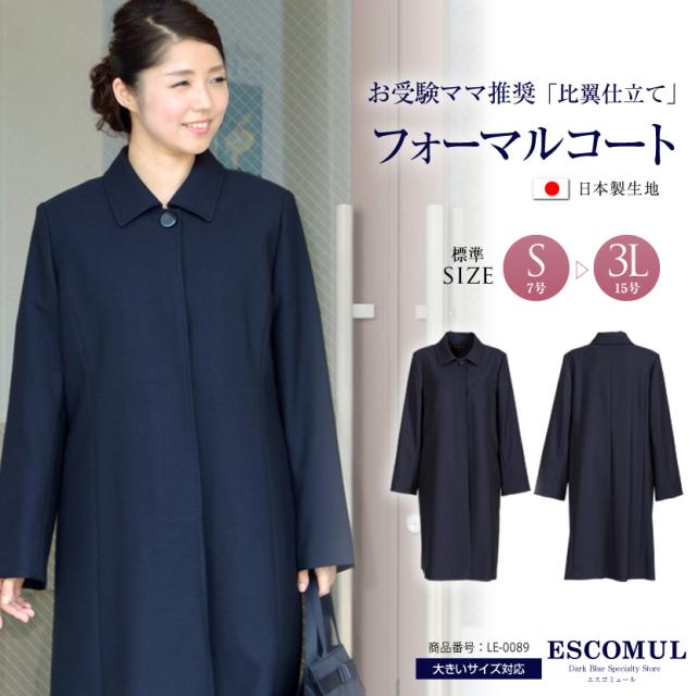 お受験コート,お受験,紺コート,ロングコート,濃紺コート,ネイビーコート
