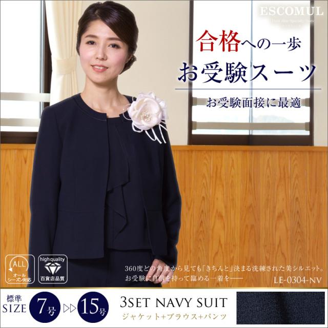お受験スーツ,面接スーツ,願書受け取り,卒園式スーツ,卒業式スーツ,入学式スーツ,入園式スーツ