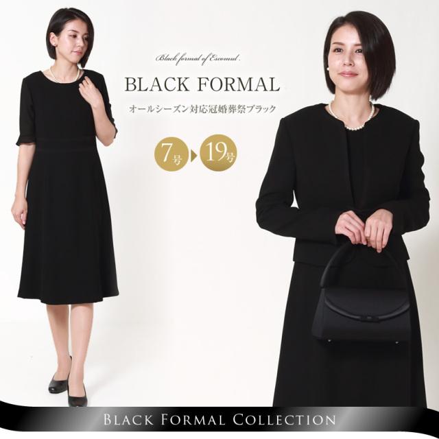 送料無料 ブラックフォーマル ノーカラー アンサンブル 礼服 喪服 黒 レディース ジャケット ワンピース セット ブラック 上品 高級